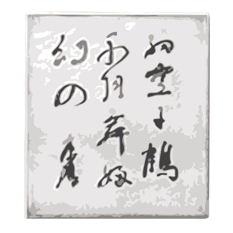 川端康成 額・書簡 10,000円で買取り成立!