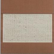 長野県の古書高額買取り