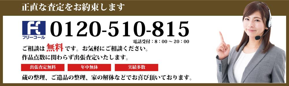 長野で骨董品お電話でのお申し込みはこちらから