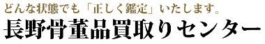 長野県で骨董品高価買取りに自信あり!「長野骨董品買取りセンター」